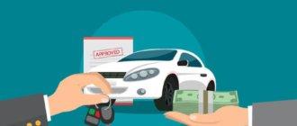 Со скольки лет можно оформить автокредит на машину в салоне или банке