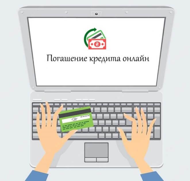 Стоит ли гасить кредит онлайн