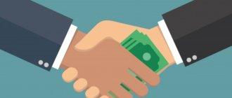 Что такое доверительный кредит в Сбербанке России