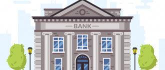 Что такое инвестиционные вклады для физических лиц в банке