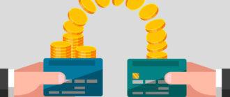 Как перевести деньги с одного счета на другой в Сбербанке
