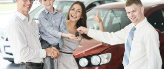 Как правильно купить авто у официального дилера с салона