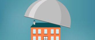 Как продать жилье с обремененной ипотекой и купить другую
