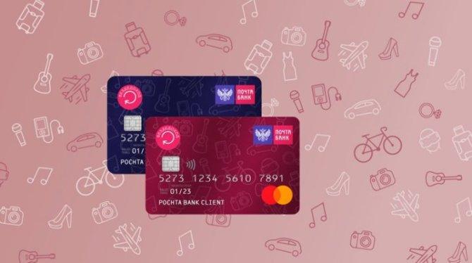 Кредитная карта «Вездедоход»