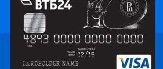 Обзор кредитной карты ВТБ -101 день без процентов: условия получения