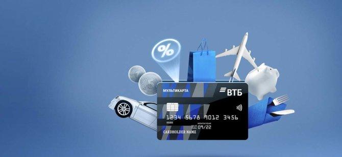 кредитная карта от ВТБ