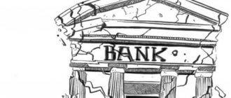 платить кредит, если у банка отозвали лицензию
