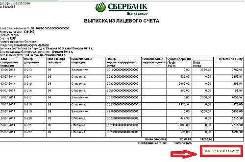 Как заказать выписку по счету в Сбербанке