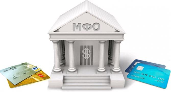 Какие МФО выдают займы без отказа