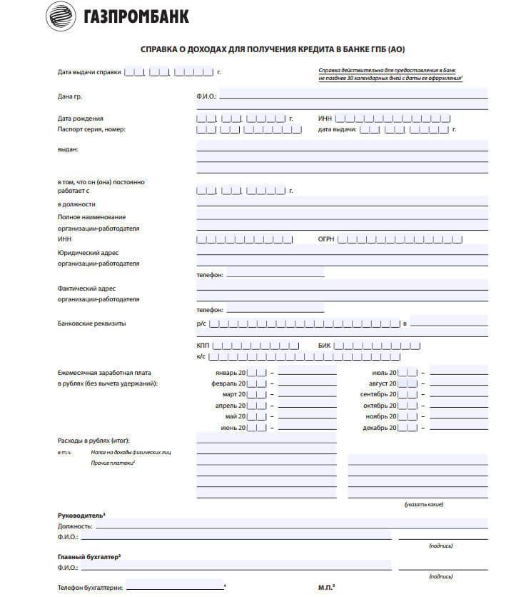 справка о доходах по форме банка Газпромбанк