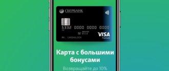 онлайн банк Сбербанка