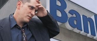 банк испортил кредитную историю