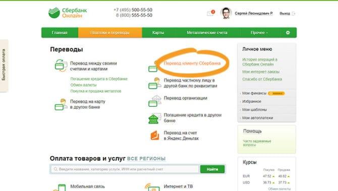 Интернет - перевод через личный кабинет Сбербанк Онлайн