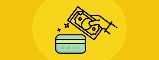 Как правильно рассчитать размер комиссии за перевод денег в Сбербанке