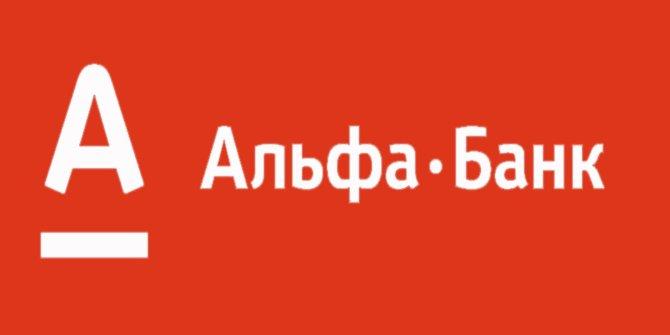 Кредит «Наличными» от Альфа-Банка