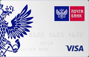 Обзор кредитных карт Почта Банка - условия пользования и процентная ставка