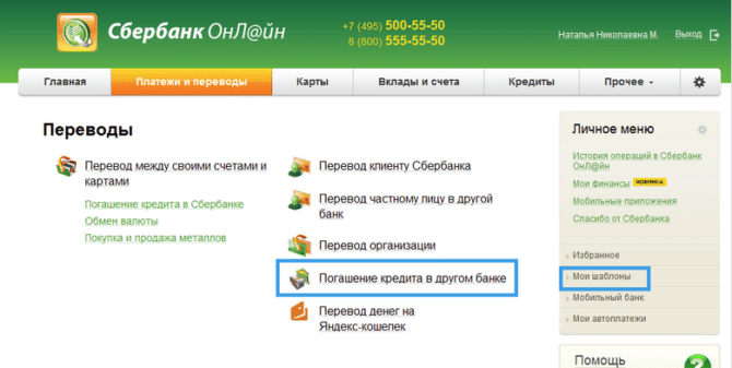 Как оплатить кредиты других банков через Сбербанк Онлайн