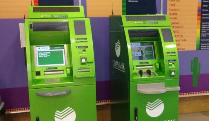 В любом банкомате Сбербанка
