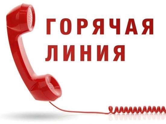 Звонок на номер горячей линии