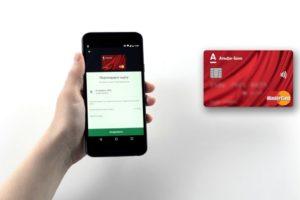 активировать кредитку Альфа-Банка