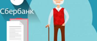 Индивидуальные пенсионные планы (ИПП) Сбербанка