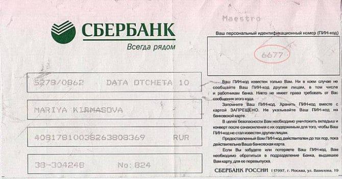 конверт с кодом