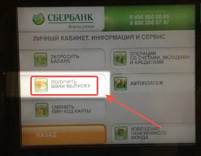 Как получить выписку по карте Сбербанка через банкомат