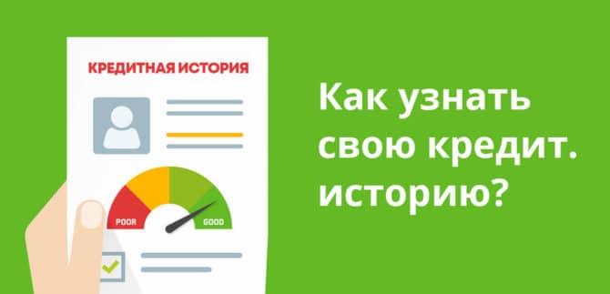 Как проверить кредитную историю в Тинькофф банке