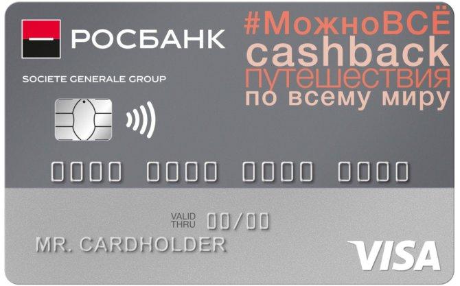 Кредитка Росбанк #МожноВСЁ Classic
