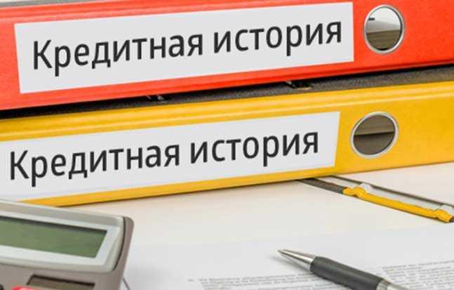 Можно ли улучшить кредитное досье при помощи онлайн займов