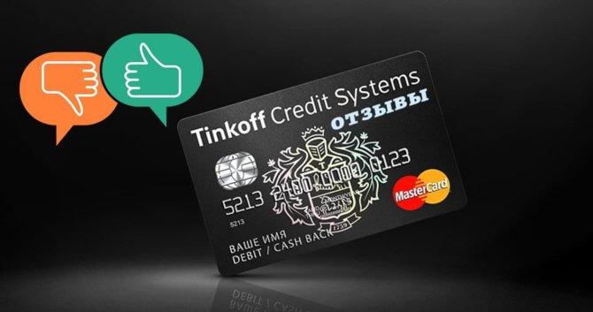 Плюсы и минусы дебетовой карты Tinkoff Black