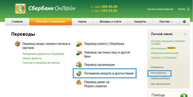 Как правильно оплатить кредит другого банка через Сбербанк Онлайн