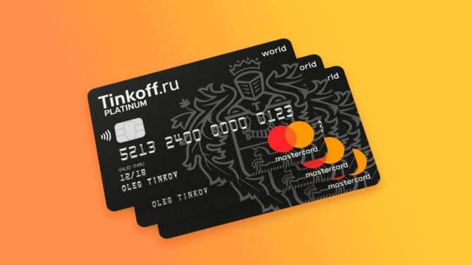 Правила пользования картой Tinkoff Black