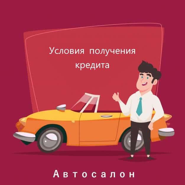 Условия получения кредита в автосалоне