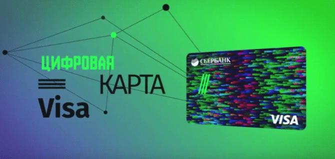 Как пользоваться цифровой картой Сбербанка