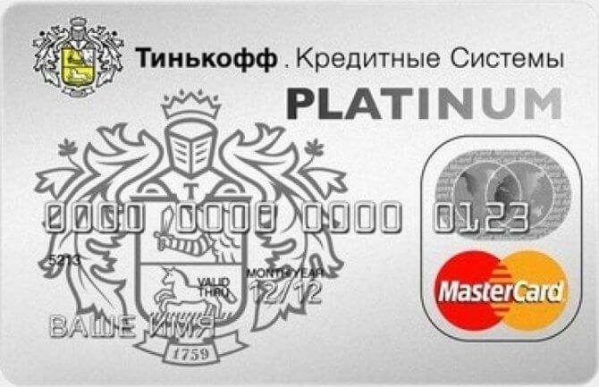 Карта Тинькофф Платинум от Тинькофф банка
