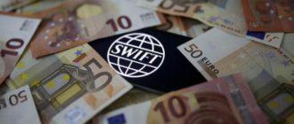Что такое система SWIFT в России