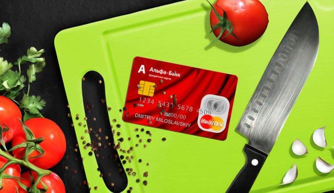 Альфа-Банк — кредитная карта «100 дней без процентов»