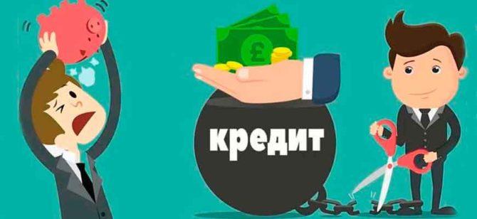 Как получить деньги и вносить платежи по кредиту
