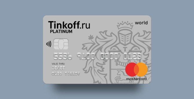 Тинькофф Банк — карта «Тинькофф Платинум»