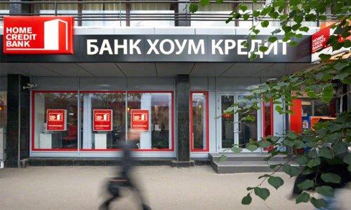 развита сеть собственных банкоматов в Хоум Кредит