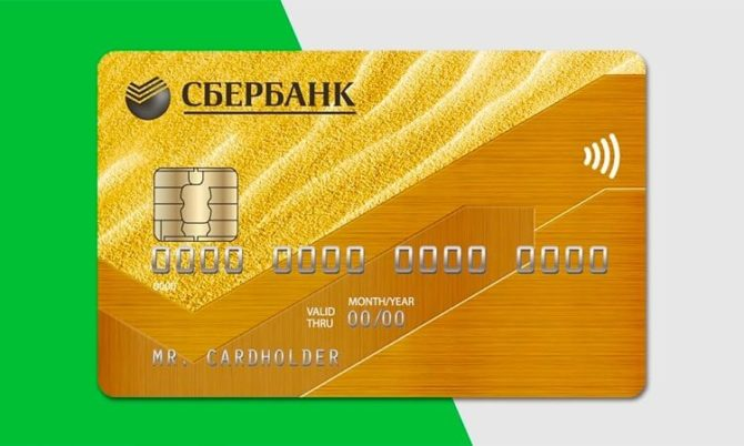 Золотая карта Сбербанка