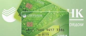 Что такое дебетовая карта Сбербанка России: виды и стоимость обслуживания в 2020 году