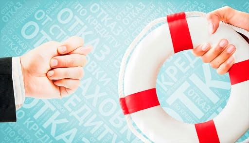 Как отказаться от страховки по потребительскому кредиту