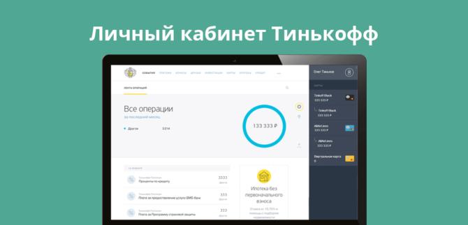 Личный кабинет Тинькофф Банка