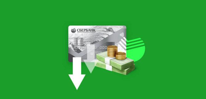 Понизить кредитный лимит