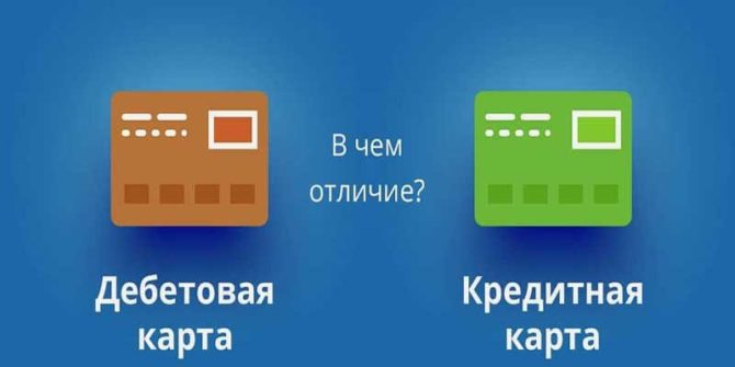 кредитная карта отличается от дебетовой