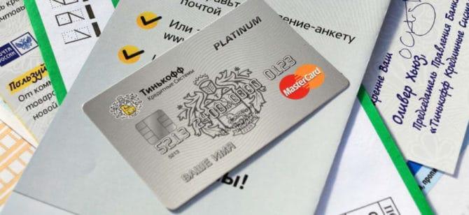 Как снимать и погашать кредит по карте в Тинькофф Банке