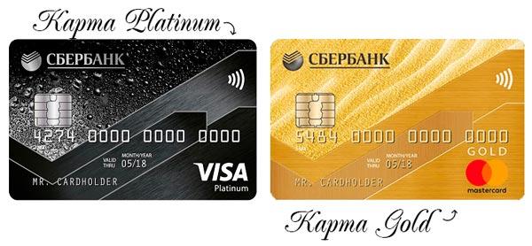 премиальные карты Сбербанка