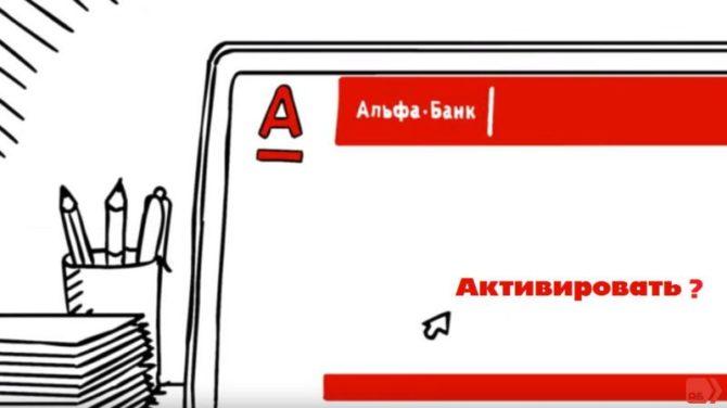 активировать кредитную карту альфа банк